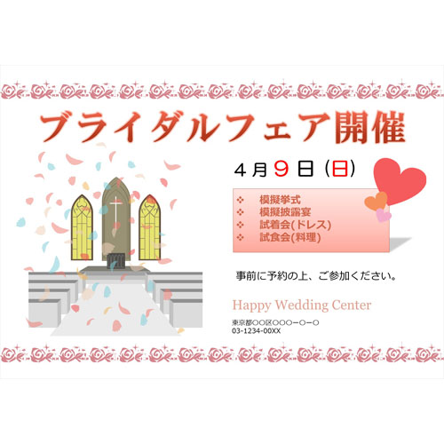 ポスター(キャンペーン)(A3・ヨコ)