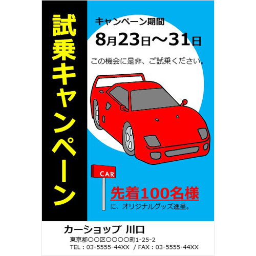 DM(キャンペーン)(ハガキ・タテ)