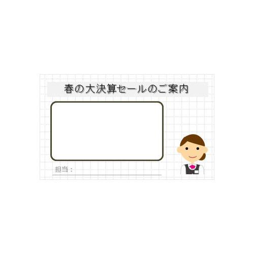スタッフカード(91×55MM・ヨコ)