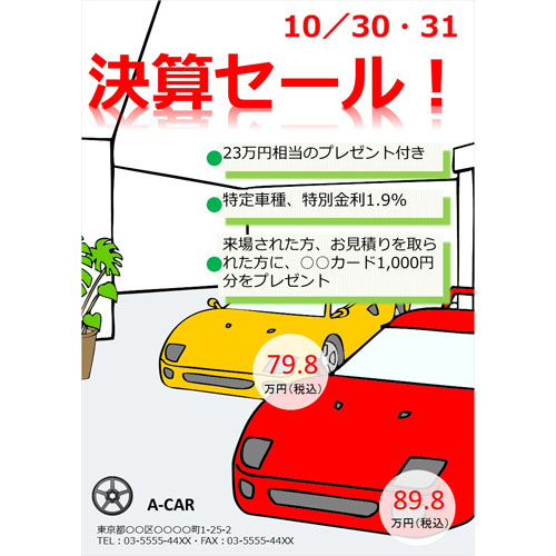 チラシ(キャンペーン)(A4・タテ)