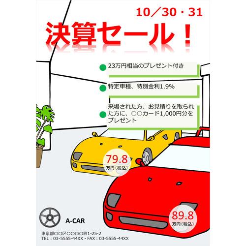 ポスター(キャンペーン)(A3・タテ)
