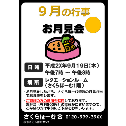 ポスター(イベント/レクリエーション)(A1タテ)