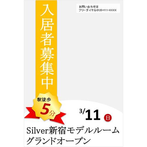 DM(入居者募集)(ハガキ・タテ)