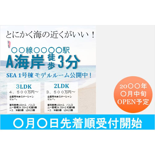 DM(入居者募集)(ハガキ・ヨコ)