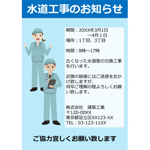 チラシ(工事のお知らせ)(A4・タテ)
