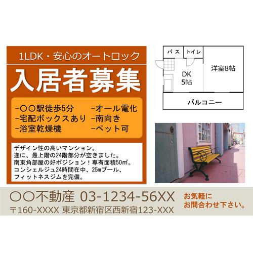 チラシ(入居者募集)(A4・ヨコ)