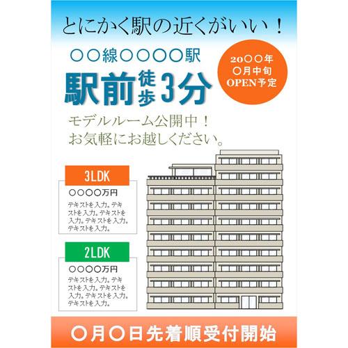 チラシ(入居者募集)(A4・タテ)