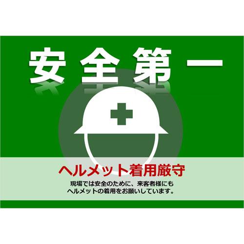 ポスター(安全第一)(A4・ヨコ)