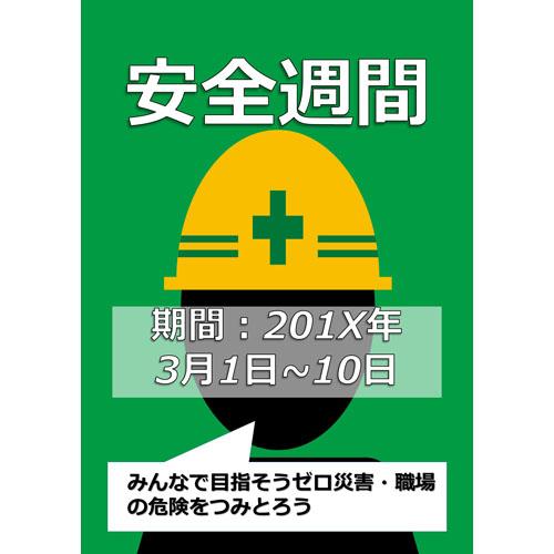 ポスター(安全週間)(A3・タテ)