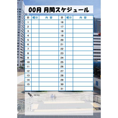 月間スケジュール(A4・タテ)