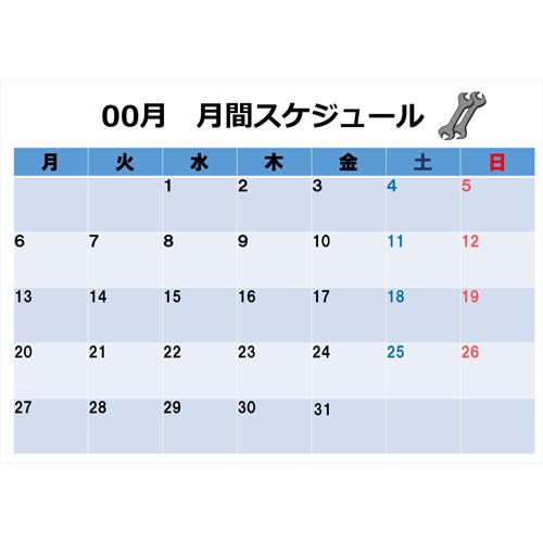 月間スケジュール(A4・ヨコ)