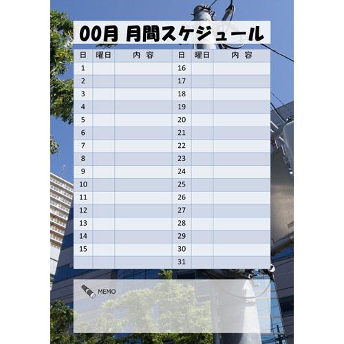 月間スケジュール(A3・タテ)