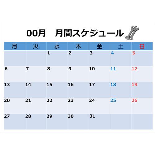 月間スケジュール(A3・ヨコ)