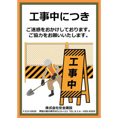 ポスター(工事中)(A4・タテ)