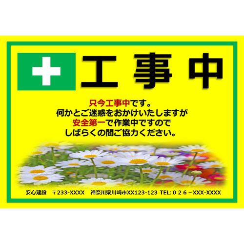 ポスター(工事中)(A4・ヨコ)