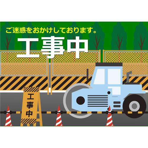 ポスター(工事中)(A3・ヨコ)