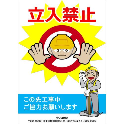 ポスター(工事中)(A3・タテ)
