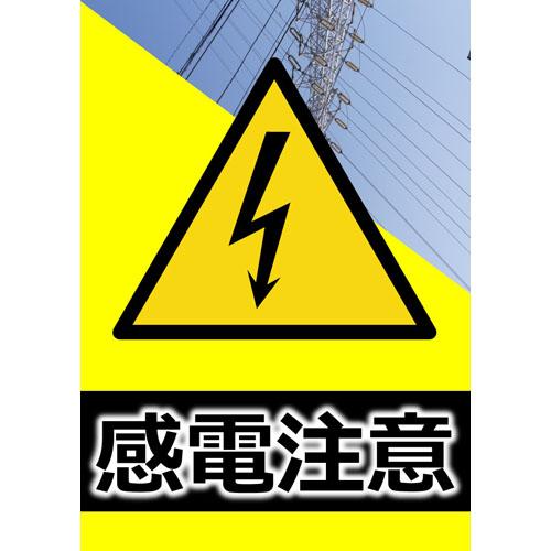 ポスター(感電注意)(A4・タテ)