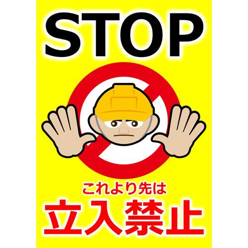 ポスター(立入禁止)(A4・タテ)