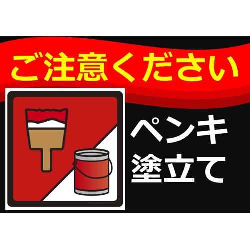 ポスター(ペンキ塗立て)(A4・ヨコ)