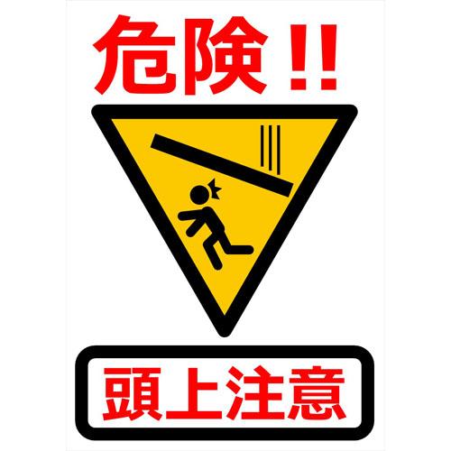 ポスター(頭上注意)(A4・タテ)