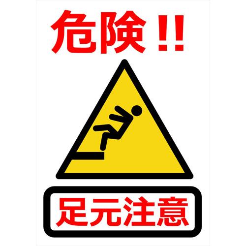 ポスター(足元注意)(A4・タテ)