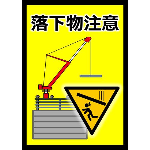 ポスター(落下物注意)(A3・タテ)