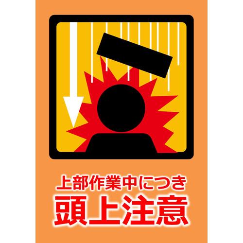 ポスター(頭上注意)(A3・タテ)