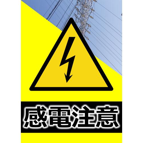 ポスター(感電注意)(A3・タテ)