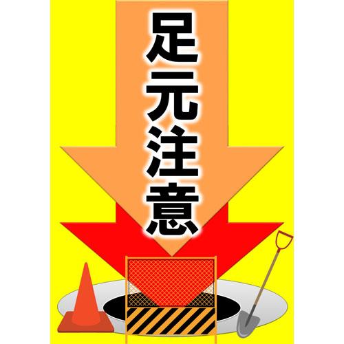 ポスター(足元注意)(A3・タテ)