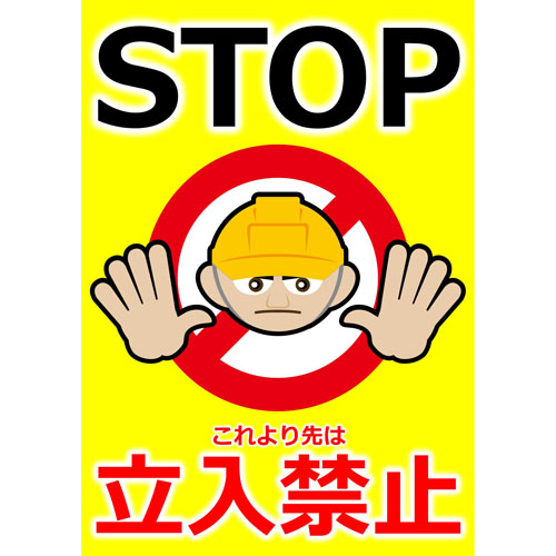 ポスター(立入禁止)(A3・タテ)