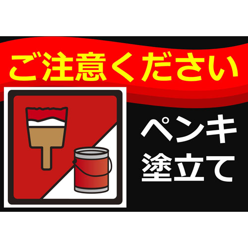 ポスター(ペンキ塗立て)(A3・ヨコ)