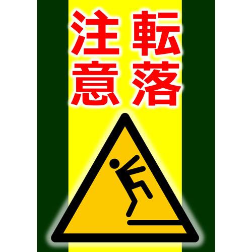 ポスター(転落注意)(A3・タテ)