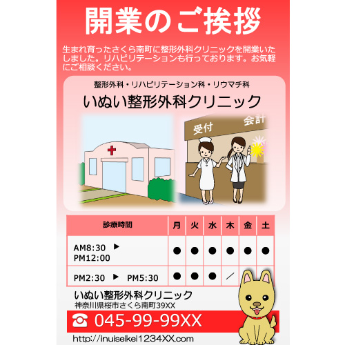 DM(開業のお知らせ)(ハガキ・タテ)