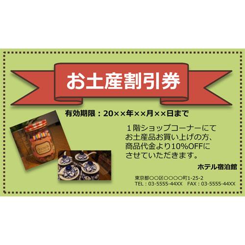 お土産割引券(91×55MM・ヨコ)