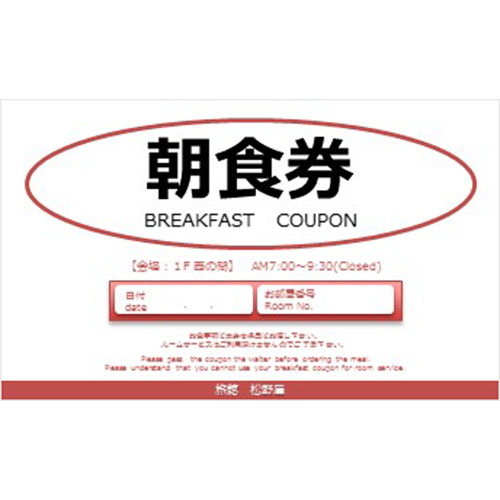 朝食券(91×55MM・ヨコ)