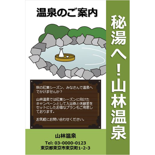 DM(温泉のご案内)(ハガキ・タテ)