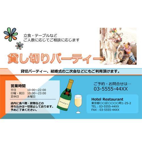 DM(貸し切りパーティー)(ハガキ・ヨコ)