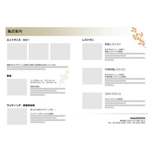 パンフレット(施設案内)(A4・ヨコ)