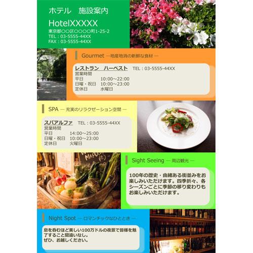パンフレット(施設案内)(A4・タテ)