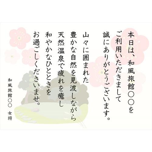 ポスター(ご挨拶)(A4・ヨコ)