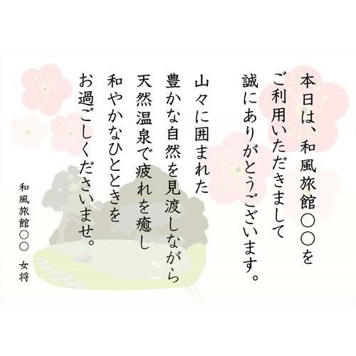 ポスター(ご挨拶)(A3・ヨコ)