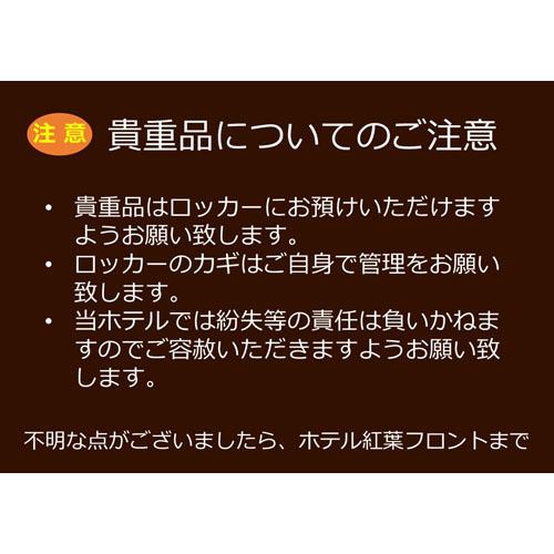 ポスター(貴重品注意)(A4・ヨコ)