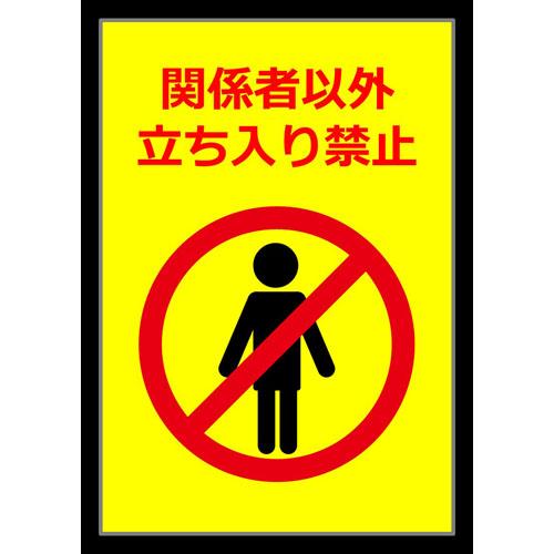 ポスター(立ち入り禁止)(A4・タテ)