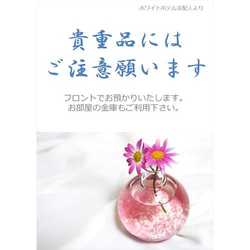 ポスター(貴重品注意)(A4・タテ)