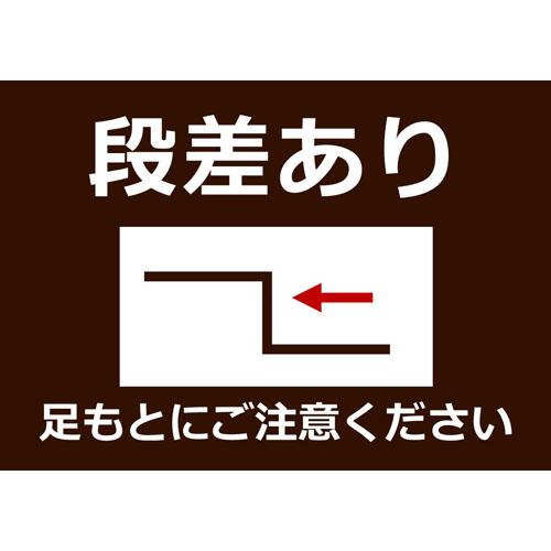 ポスター(足元注意)(A4・ヨコ)