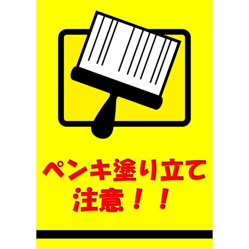 ポスター(ペンキ塗りたて)(A4・タテ)