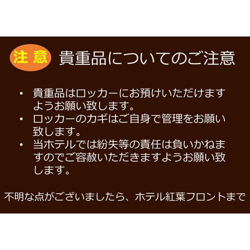 ポスター(貴重品注意)(A3・ヨコ)