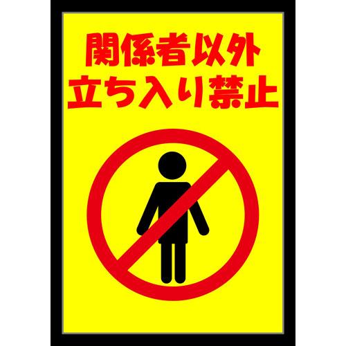 ポスター(立ち入り禁止)(A3・タテ)