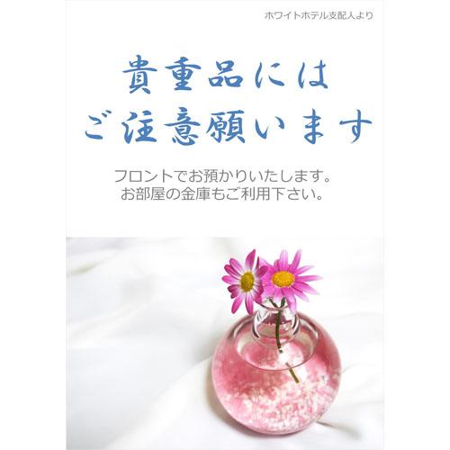 ポスター(貴重品注意)(A3・タテ)